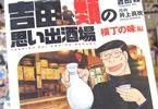 吉田類の思い出酒場 横丁の味編