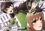 原作:アネコユサギ&漫画:CHIHIRO「異世界の戦士として国に招かれたけど、断って兵士から始める事にした」1巻
