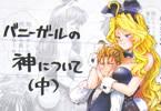 サークルC-ARTSのバニーガール同人誌「まぐ太ノート7冊目 バニーガールの神について(中)」