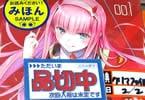 矢吹健太朗「ダーリン・イン・ザ・フランキス」1巻