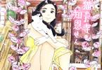 オジロマコトの漫画「猫のお寺の知恩さん」9巻