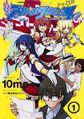 アイドルクロニクル (1) (カドカワコミックス・エース)
