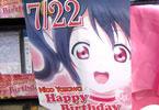 ラブライブ!矢澤にこ誕生祭
