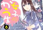 若井ケン「女子かう生」8巻