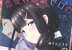 ゆうじこうじ「恋愛経験値ゼロの乙女さん」1巻