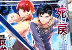 原作:shiryu&漫画:太田羊羹「死に戻り、全てを救うために最強へと至る@comic」1巻