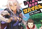原作:リュート&漫画:SASAYUKi「ご主人様とゆく異世界サバイバル! THE COMIC」1巻
