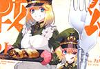 原作:カルロ・ゼン、漫画:京一の「幼女戦記食堂」1巻