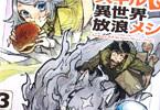 赤岸Kがコミカライズ「とんでもスキルで異世界放浪メシ」3巻
