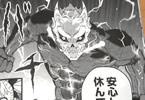 松本直也「怪獣8号」2巻