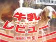 500ml紙パック限定牛乳レビュー vol.2