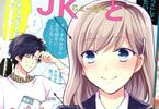 ミキマキ「JKと家庭教師」2巻