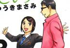 ゆうきまさみ「でぃす×こみ」3巻