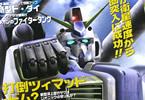 サークルR-AREA「ニューモビルスーツマガジンXX」