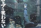 「ブギーポップは笑わない」オンリーショップ in アニメイト秋葉原本館