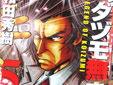 ムダヅモ無き改革5巻 「今世紀、もっとも熱い麻雀漫画…なのか?コレw」