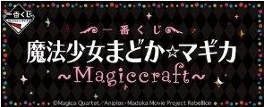 一番くじ 魔法少女まどか☆マギカ 〜Magiccraft〜 (80個+ラストワン賞・くじ80枚含む販促品)