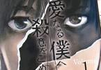 原作:井龍一&漫画:伊藤翔太 「親愛なる僕へ殺意をこめて」1巻