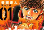 曽田正人&冨山玖呂「め組の大吾 救国のオレンジ」1巻
