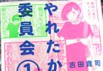 吉田貴司「やれたかも委員会」1巻