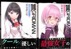 「SSSS.GRIDMAN コミックアンソロジー SIDE:宝多六花」&「SSSS.GRIDMAN コミックアンソロジー SIDE:新条アカネ」