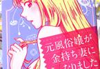 原作:奏羽穂香 漫画:やぎかつみ「元風俗嬢が金持ち妻になりました」1巻