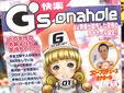 電撃Gsマガジン風オナホール 快楽G's onahole