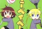 カヅホの4コマ漫画「キルミーベイベー」10巻