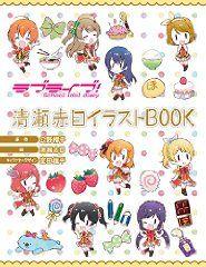 ��֥饤��! School idol diary �������ܥ��饹��BOOK
