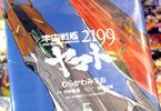 コミックス宇宙戦艦ヤマト2199 5巻 「ついにガミラス人とファーストコンタクト!」