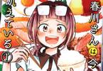 おりはらさちこ「春川さんは今日も飢えている」1巻