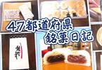 「47都道府県銘菓日記Vol.3」