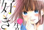 三浦糀「先生、好きです。」1巻