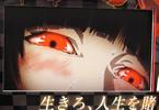 アニメ「賭ケグルイ」BD1巻
