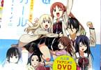 ヒロユキ コミックス「アホガール」最終12巻特装版