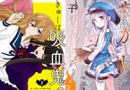 「きゅーは吸血鬼のきゅー」2巻と、「鳩子のあやかし郵便屋さん。」2巻の表紙