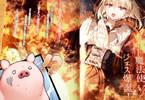 著者:逆井卓馬&イラスト:遠坂あさぎ「豚のレバーは加熱しろ(2回目)」