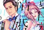 乃木坂太郎「夏目アラタの結婚」1巻