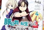 原作:合田拍子&漫画:fujy「豚公爵に転生したから、今度は君に好きと言いたい」4巻