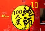 「絵師100人展 10」
