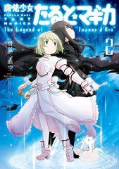 "��ˡ��������ȡ�ޥ��� The legend of ��Jeanne d' Arc"" (2) (�ޤ󤬥�����KR���ߥå��� �ե���ɥ��꡼��)"