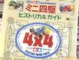ミニ四駆ヒストリカルガイド