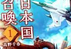高野千春がコミカライズ「日本国召喚」1巻
