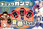 WEBコミックガンマぷらす「夏の異世界マンガ祭り」