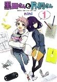 黒田さんと片桐さん 1 (ヤングジャンプコミックス)