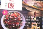 サークルMarkgraf「聖地でご飯+ ゾンビランドサガ聖地&ご飯巡り」