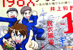 井上和郎 「198Xメモリーズ」1巻