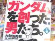 大和田秀樹 ガンダムを創った男たち