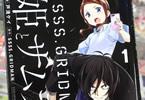 グリッドマンスピンオフ漫画「SSSS.GRIDMAN 姫とサムライ」1巻