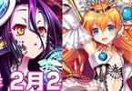 プレシャスメモリーズ「ノーゲーム・ノーライフ ゼロ」&Lycee Overture「神姫PROJECT 1.0」